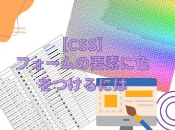CSS フォームの要素に色をつけるには