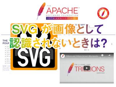 Apache で SVG