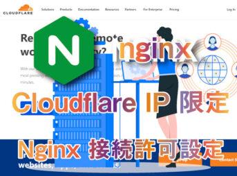 Cloudflare Nginx