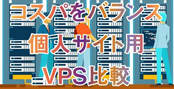 VPS比較