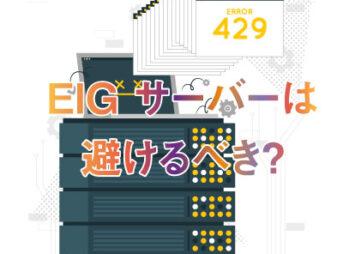 EIG server
