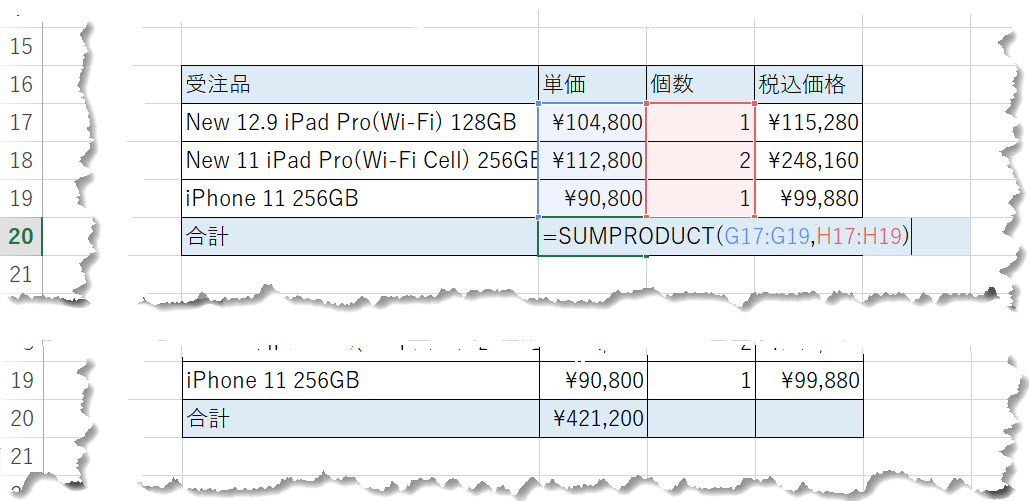 Excel SUMPRODUCT関数
