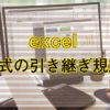 Excel 書式引き継ぎ規則