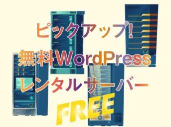 無料WordPressレンタルサーバー