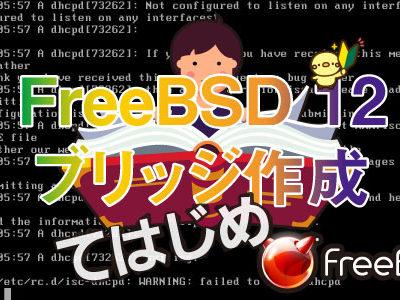FreeBSD ブリッジ作成