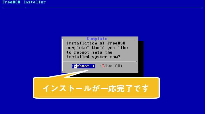 FreeBSD インストール 完了