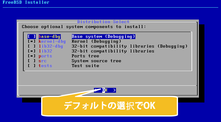 FreeBSD インストール ディストリービューション