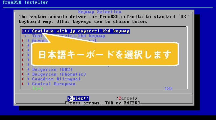 FreeBSD インストール キーマップ