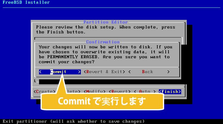 FreeBSD インストール パーティション編集