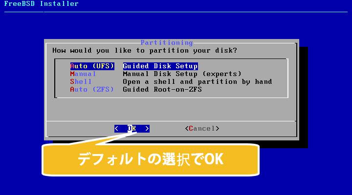 FreeBSD インストール パーティショニング