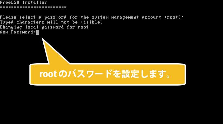 FreeBSD インストール パスワード設定