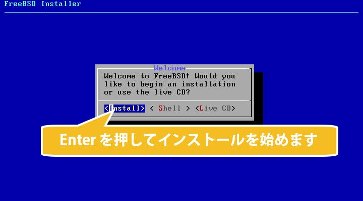 FreeBSD インストール開始
