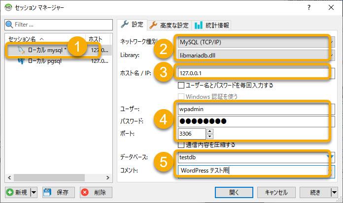 HeidiSQL MySQL 設定
