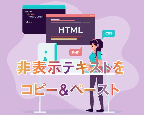 HTML コピー&ペースト