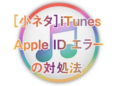 iTunes Apple ID error