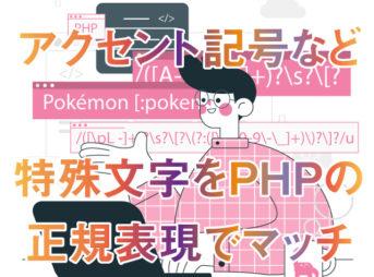 アクセント記号などの特殊文字をPHPの正規表現でマッチ