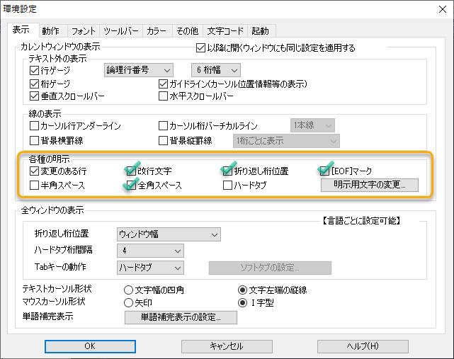 Mifes 改行コード設定