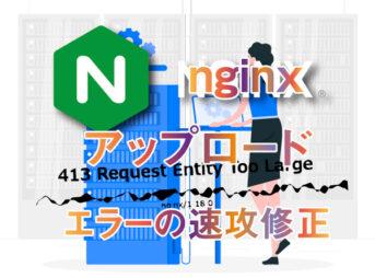 nginx アップロード エラー