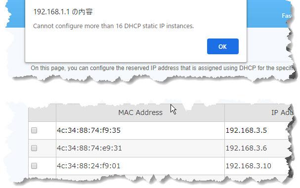 固定IP過登録