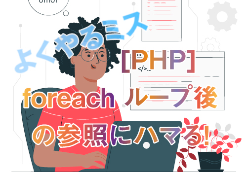 PHP foreach ループ後の参照残し