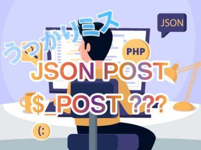 JSON POST