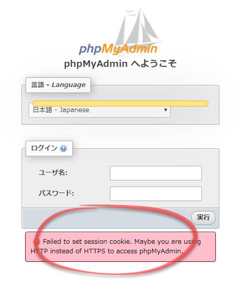phpMyAdmin セッション・クッキー・エラー