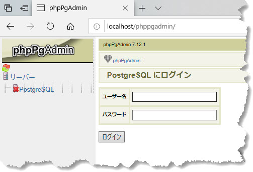 phpPgAdmin ログイン