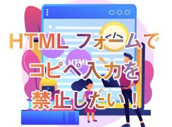 HTMLコピペ入力禁止