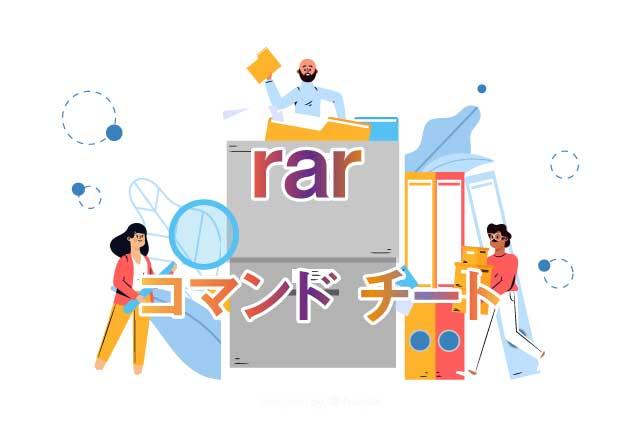 RAR コマンド