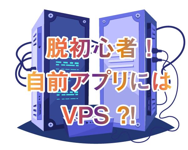 自前アプリを動かすにはVPS