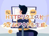 HTTPリクエストのタイムアウト生成