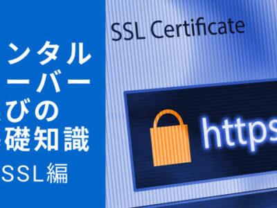 基礎知識 SSL