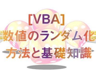 VBA Randomize 基礎知識