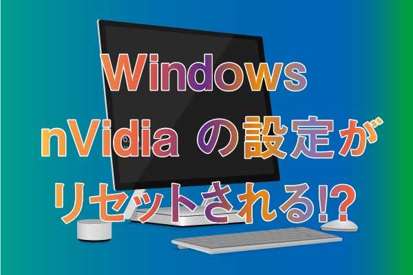 スリープ復帰時に nVidia の設定がリセットされる!?