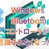 Windows Bluetooth