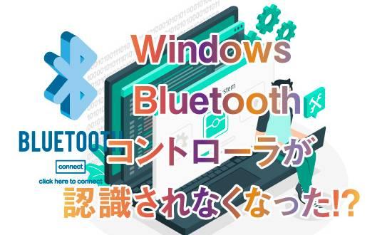 Windows Bluetooth