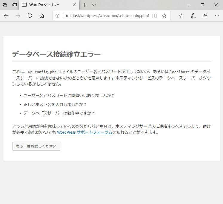 WordPress データベース 接続エラー