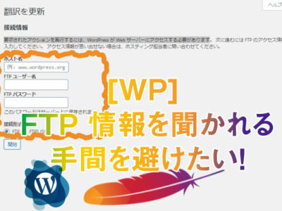 WordPress FTP 接続情報