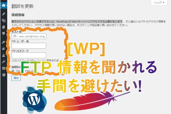 WordPress FTP 接続情報