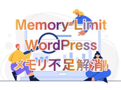 WP Memory Limit