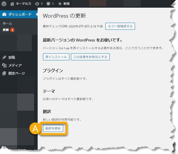 ワードプレス 翻訳を更新