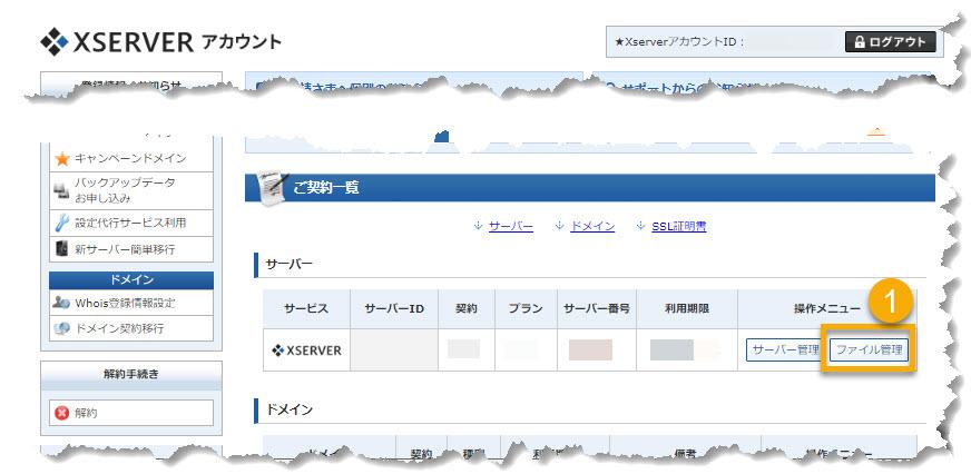 XSERVER WebFTP